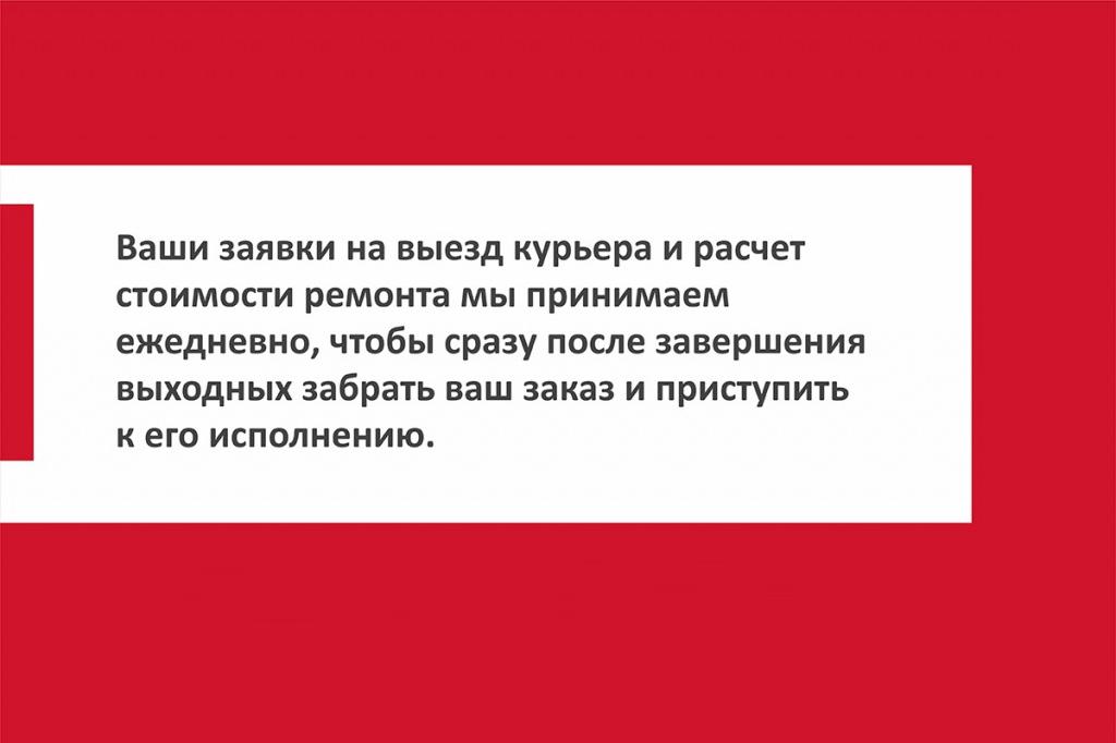 vyezd_kurera