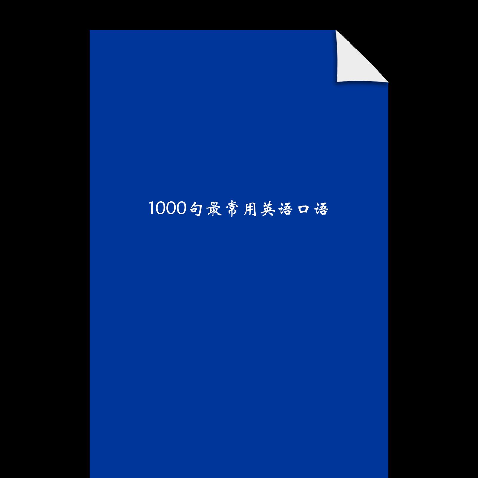 1000Ju Changyong Yingyu Kouyu