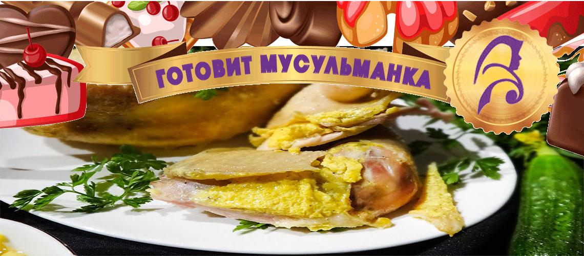 Татарское блюдо - тутырган тавык