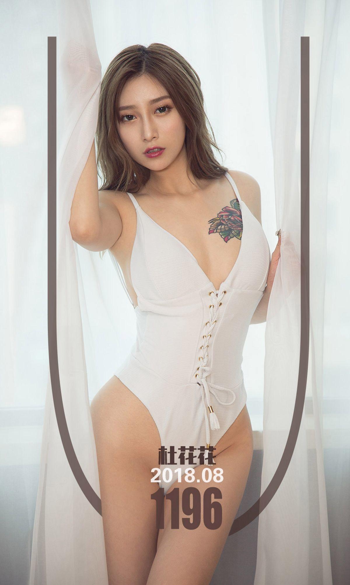 [Ugirls尤果圈] No.1196 杜花花 - 花枝招展 写真套图