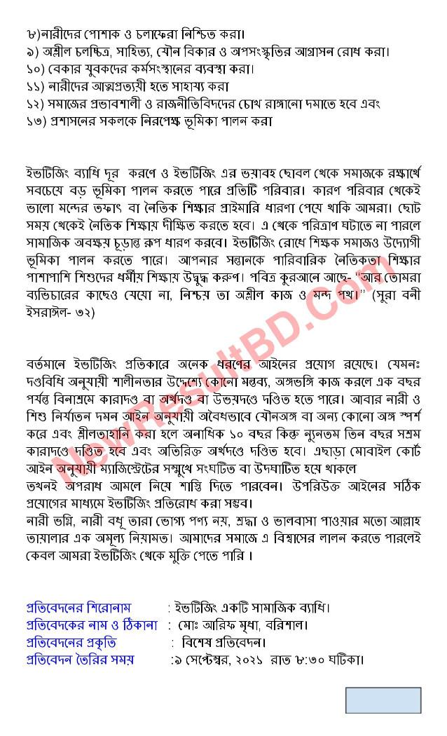 HSC-2022-Bangla-8th-week-page-003