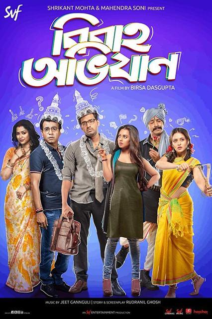 Bibaho Obhijaan 2019 Bengali Full Movie 480p HDRip 700MB x264 AAC
