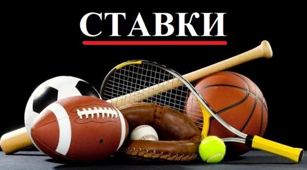 Ставки на спорт онлайн (Россия). Где ставят россияне?