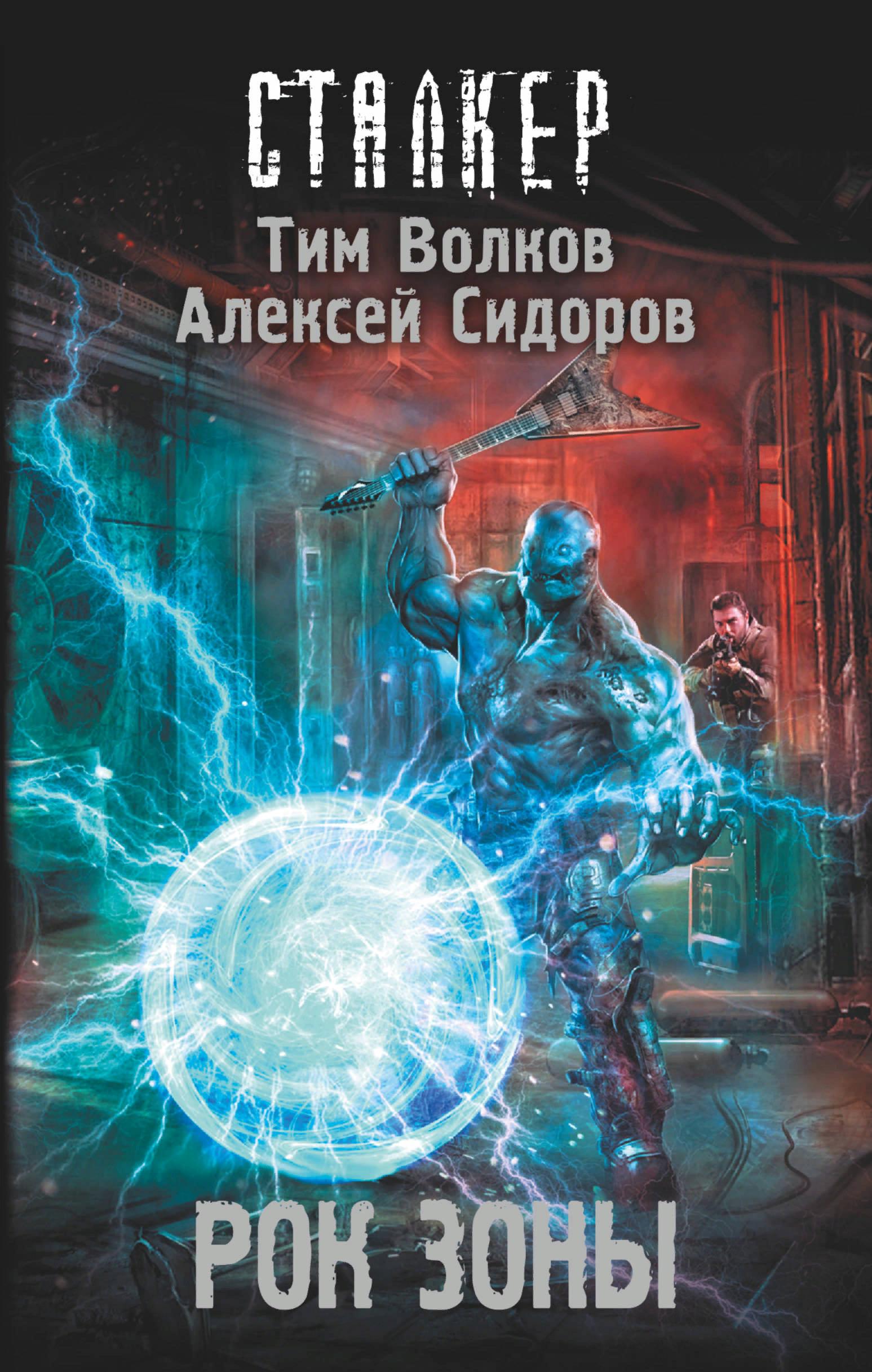 Тим Волков, Алексей Сидоров «Рок Зоны»