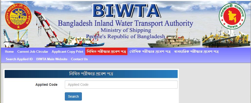 biwta admit card