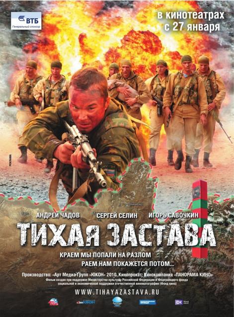 Смотреть Тихая застава Онлайн бесплатно - Бой на 12-й пограничной заставе Московского погранотряда в Республике Таджикистан...