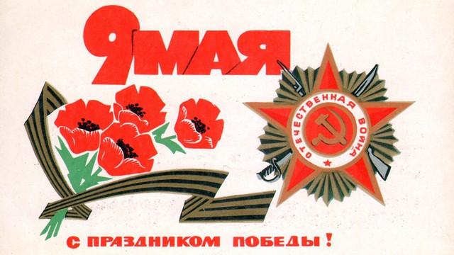 https://i.ibb.co/wSBhgN8/sovetskaja-otkrytka-s-makami-i-ordenom-k-9-maja.jpg