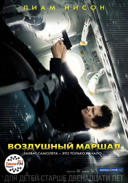 Смотреть Воздушный маршал / Non-Stop Онлайн бесплатно - Межконтинентальный авиарейс. Билл Маркс, воздушный маршал, который обеспечивает...