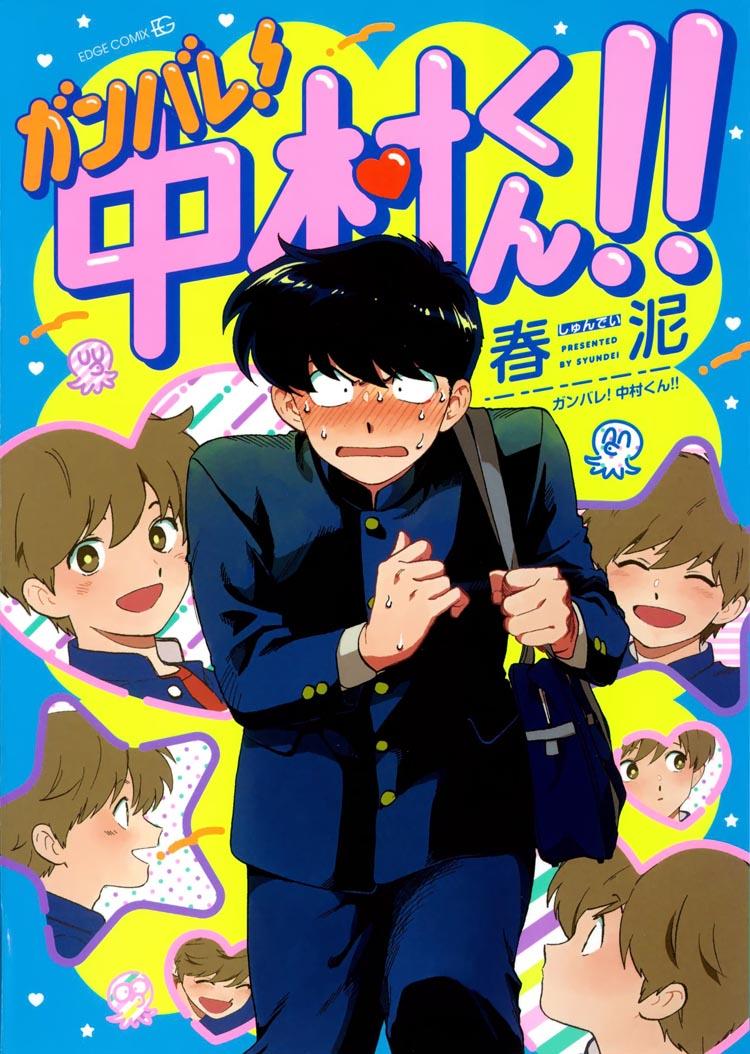 nakamura-cover-jp.jpg