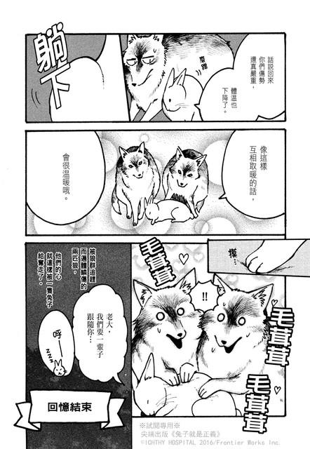 Topics tagged under 漫畫 on 紀由屋分享坊 012