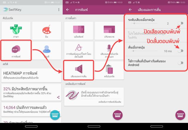 Screenshot-20181106-105310-com-touchtype-swiftkey-side.jpg