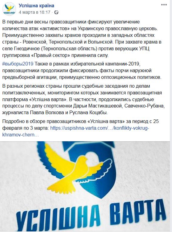 spost forr1 - Житомирська ОВК зареєструвала спостерігачем представника організації, пов'язаної з партією глави Міндоходів часів Януковича