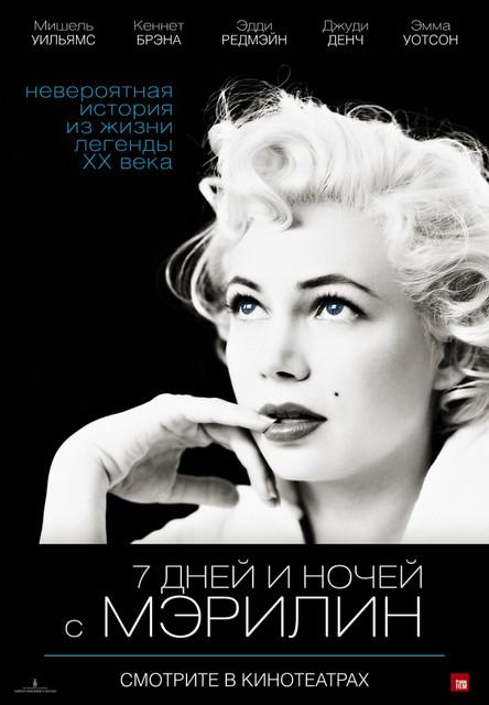 Смотреть 7 дней и ночей с Мэрилин / My Week with Marilyn Онлайн бесплатно - Невероятная, сексуальная и легендарная Мэрилин Монро отправляется в Англию для съемок в...