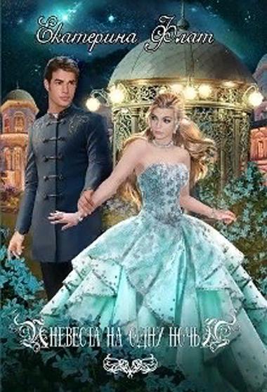 Невеста на одну ночь. Екатерина Флат