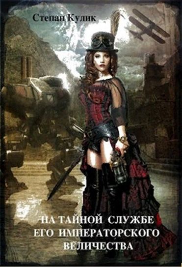 На тайной службе Е.И.В - Олег Говда