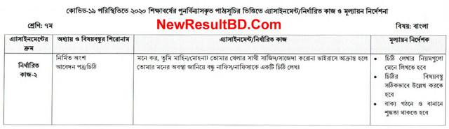Class 7 Bangla 6th Week Assignment Answer
