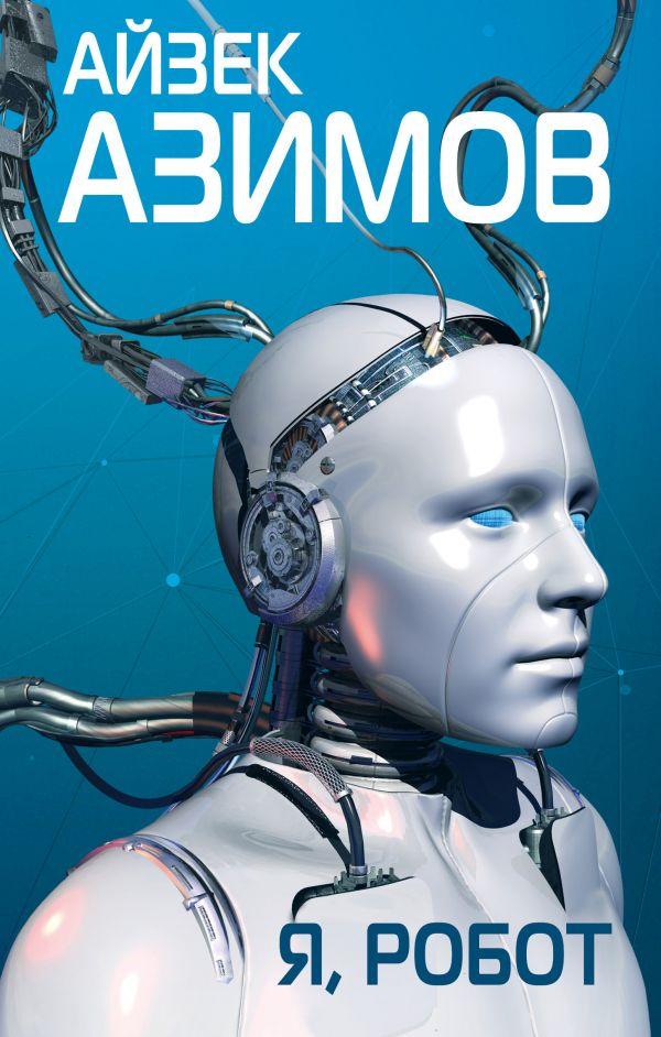 Я, робот - Айзек Азимов