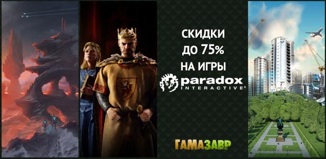 Paradox-75-SALE-2021.jpg