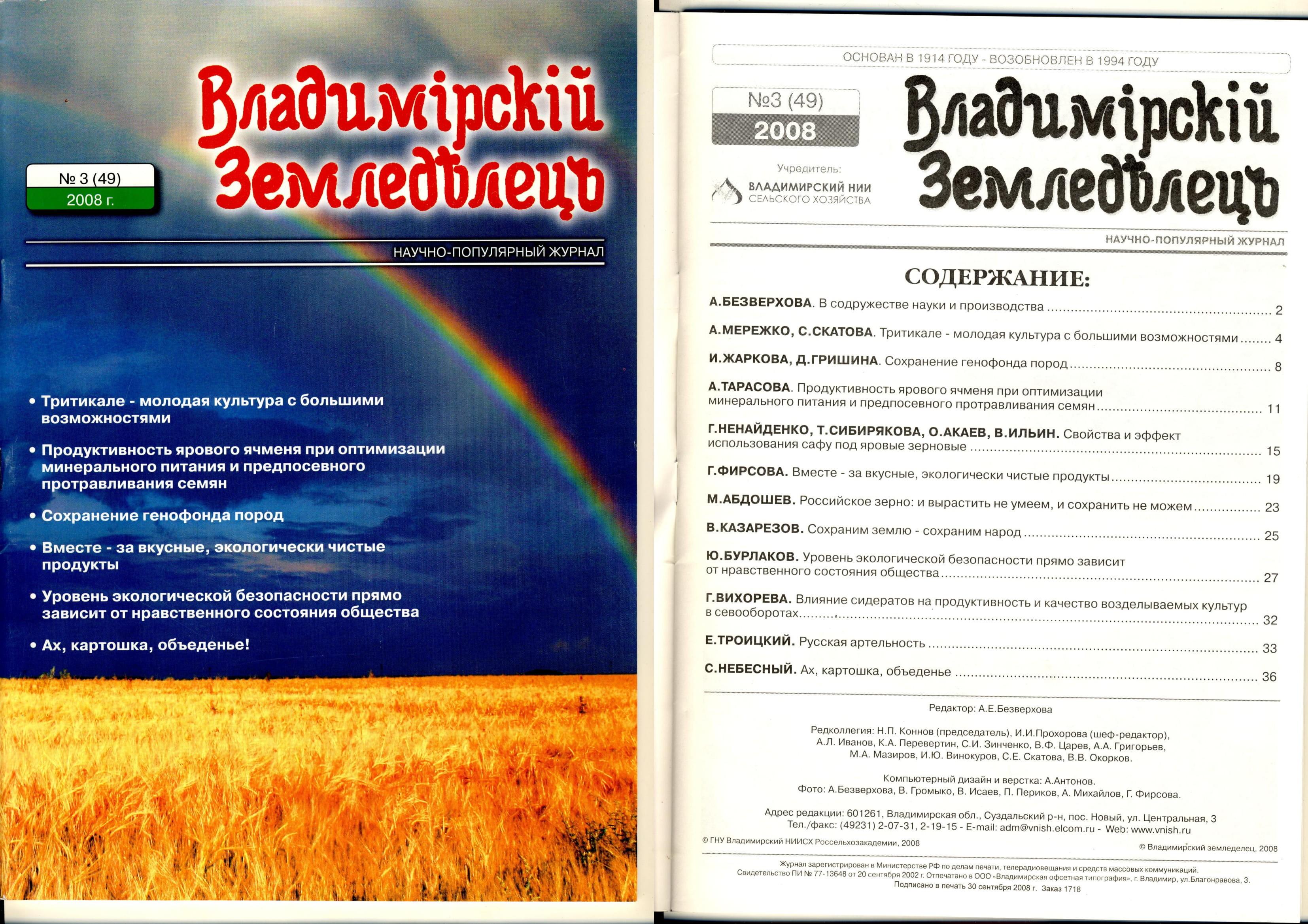 Владимирский земледелец 3(49) 2008