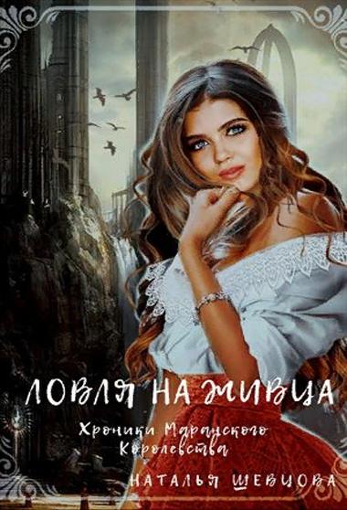 Ловля на Живца (Хроники Маранского королевства) Наталья Шевцова