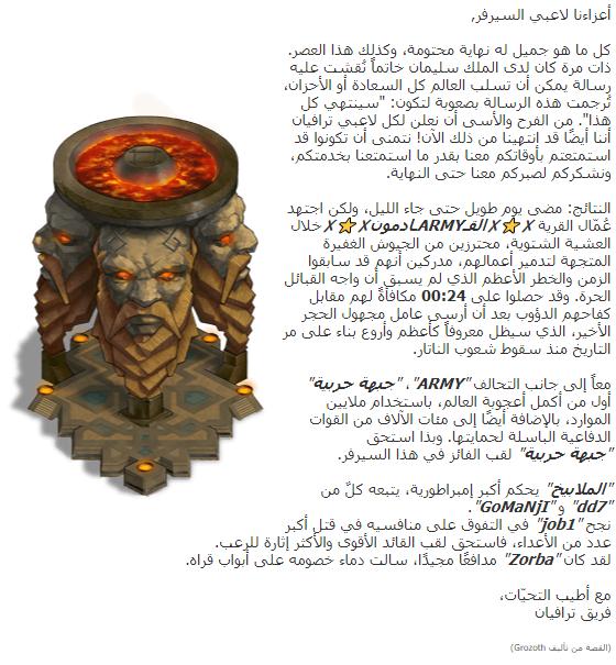 Arabics4.png