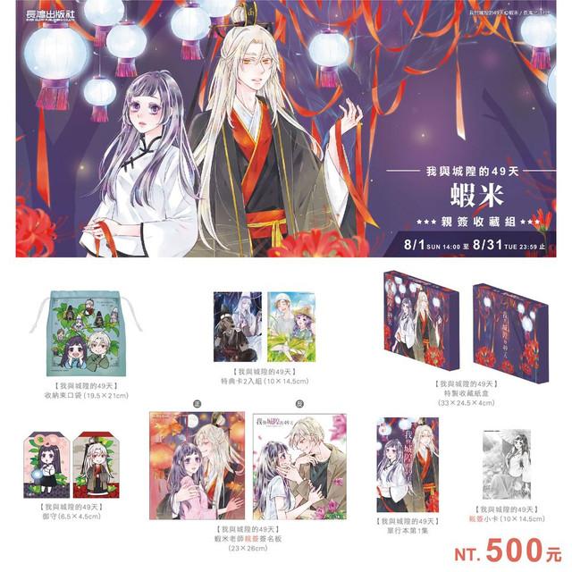 長鴻官網線上動漫展7月29日開跑 日台漫畫家親簽收藏組情報公開! 05