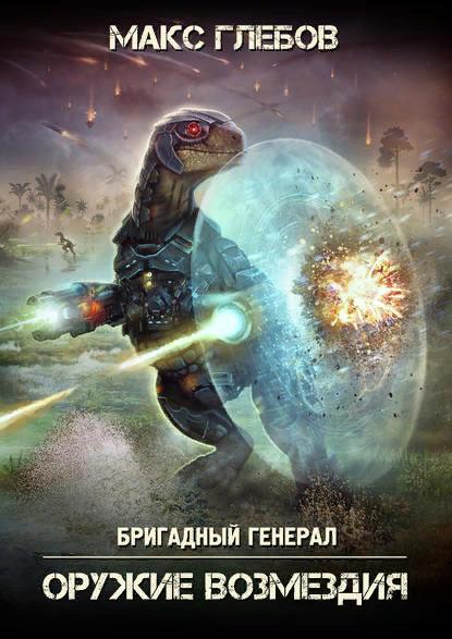 Макс Глебов «Оружие возмездия»