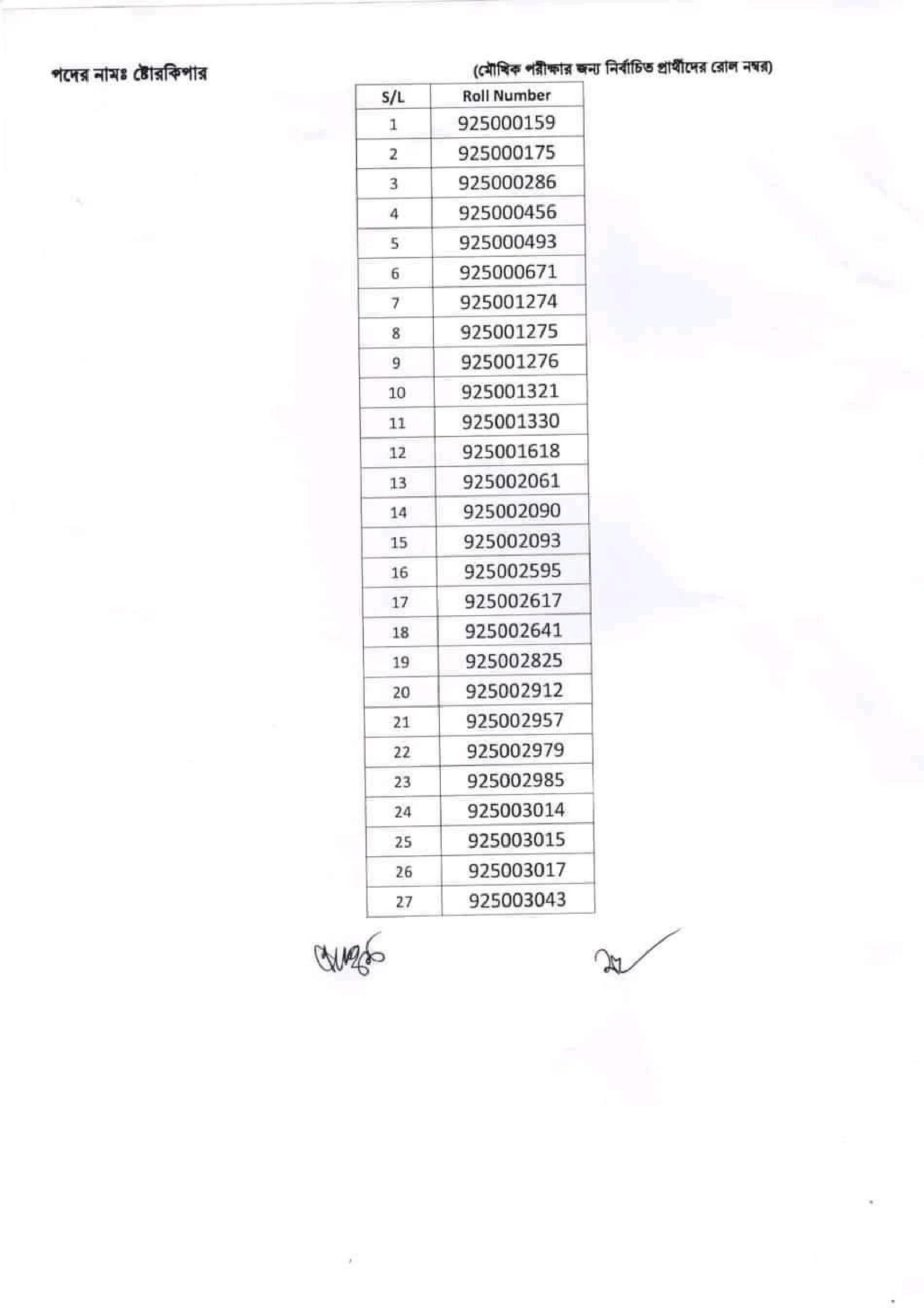 dss-result-page-004