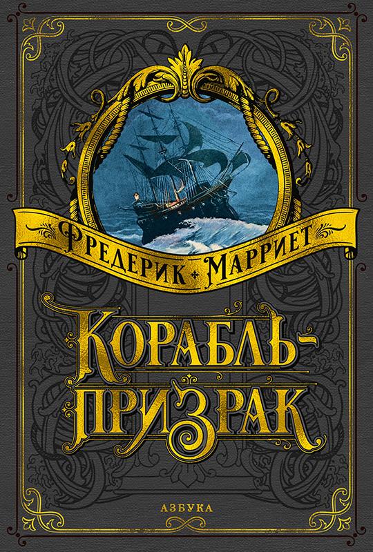 Фредерик Марриет «Корабль-призрак»
