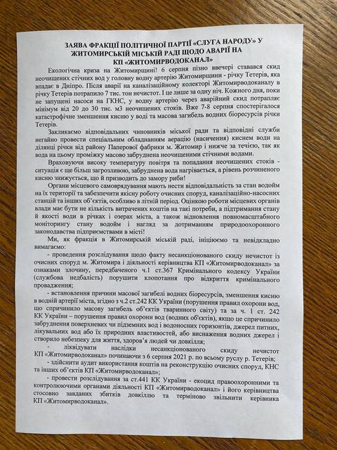 223097393 806335843370295 6932350175064757783 n - Житомирська міськрада підтримала звернення з вимогою звільнити директора водоканалу та передала землю лікарні в суперфіцію ОДА