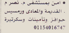 وظائف الاهرام 10/1/2020