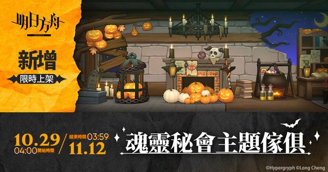 《明日方舟》金秋限時活動登場 釋出「巫異盛宴」系列時裝等內容 03