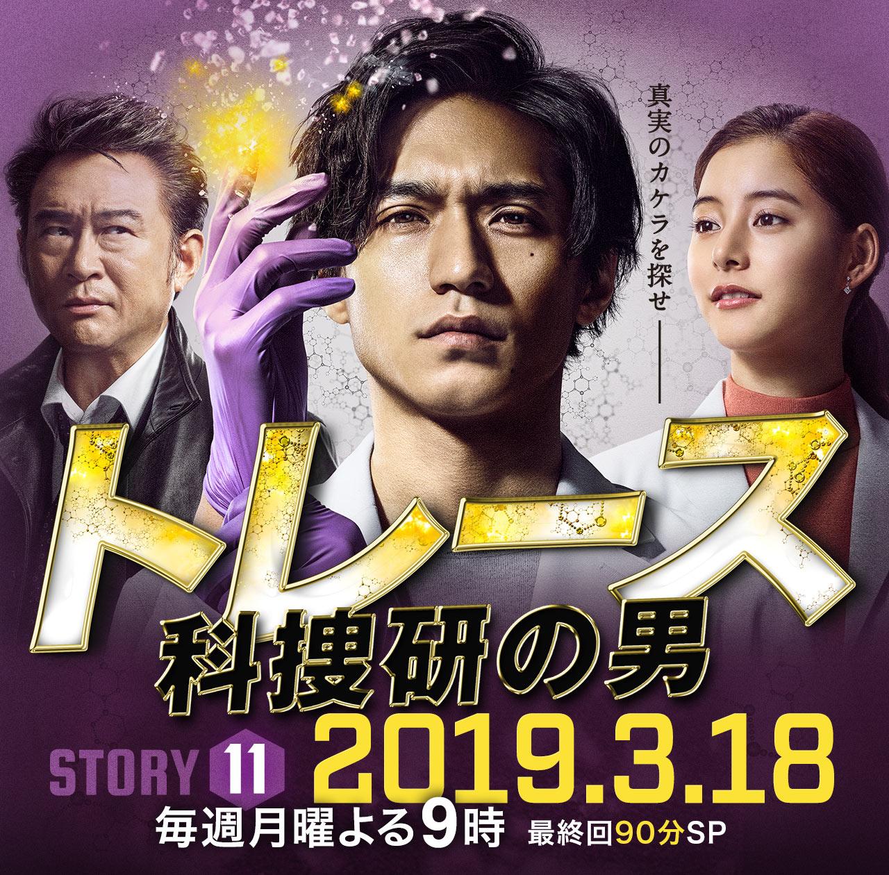 مسلسل Trace: Kasouken No Otoko مترجم