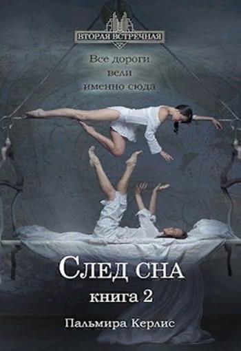 След сна. Книга 2. Пальмира Керлис