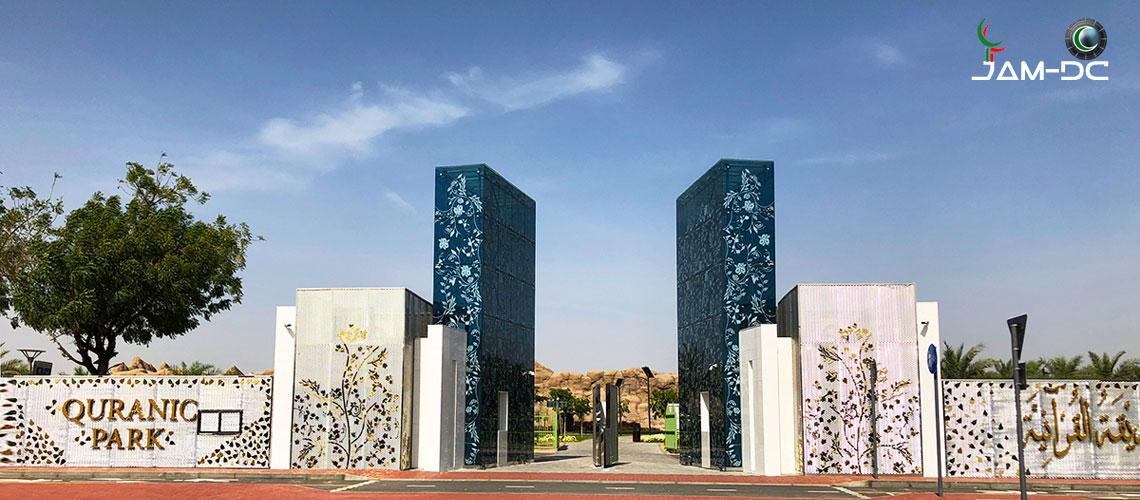 «Аль-Коран Парк» в Дубае