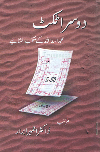 Doosra Ticket