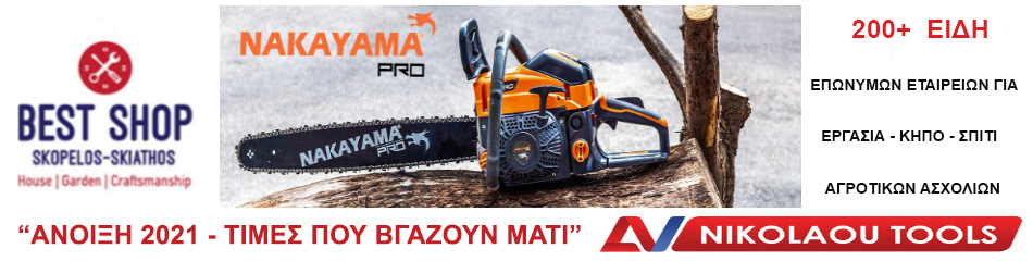https://www.dromenatoutopoumas.gr/2020/06/best-shop.html