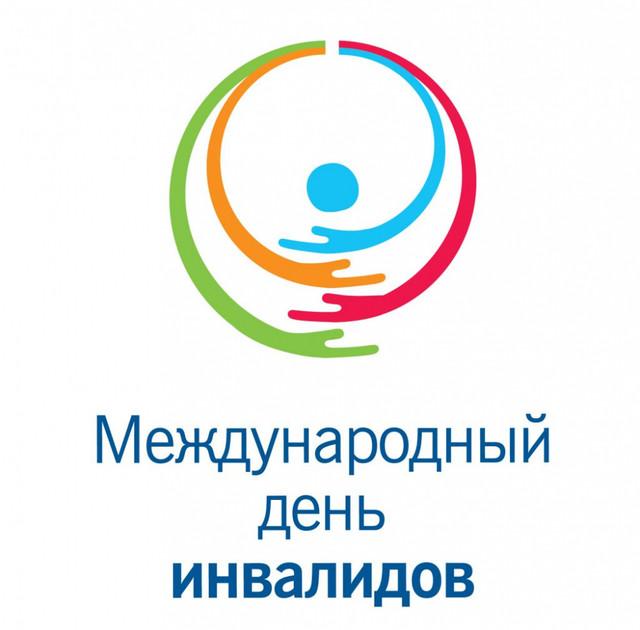 segodnya-mezhdunarodnyy-den-lyudey-sogranichennymi-vozmozhnostyami-1-e1deef830fe61b8730dda0d3f3e80db