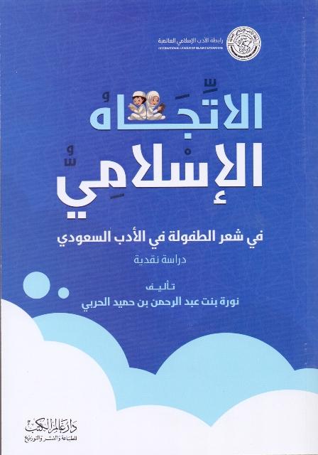 الاتجاه الإسلامي في شعر الطفولة في الأدب السعودي دراسة نقدية