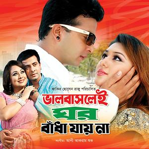 Bhalobaslei Ghor Bandha Jay Na – Bangla Movie 720p