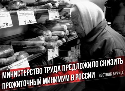 Министерство труда предложило снизить прожиточный минимум в России