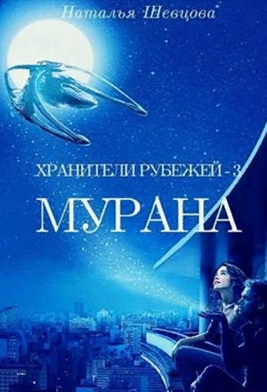 ХРАНИТЕЛИ РУБЕЖЕЙ 3. МУРАНА. НАТАЛЬЯ ШЕВЦОВА