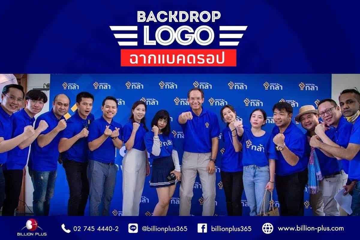 Backdrop Logo ฉากBackdrop ป้ายแบคดรอป ป้ายนิทรรศการที่ผลิตจาก แบคดรอปผ้า Fabric Backdrop บูธผ้า
