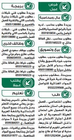 وظائف الوسيلة السعودية القصيم وحائل