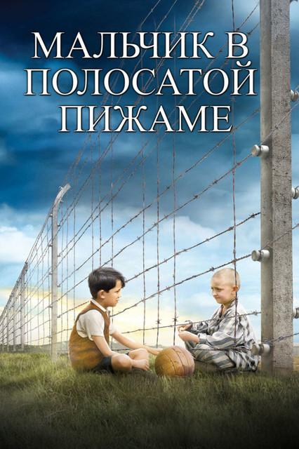 Смотреть Мальчик в полосатой пижаме / The Boy in the Striped Pyjamas Онлайн бесплатно - История, происходящая во время Второй мировой войны и показанная сквозь глаза невинного и...