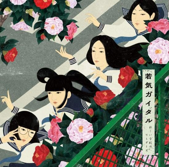 [Album] Atarashii Gakkou no Leaders – Wakage ga Itaru