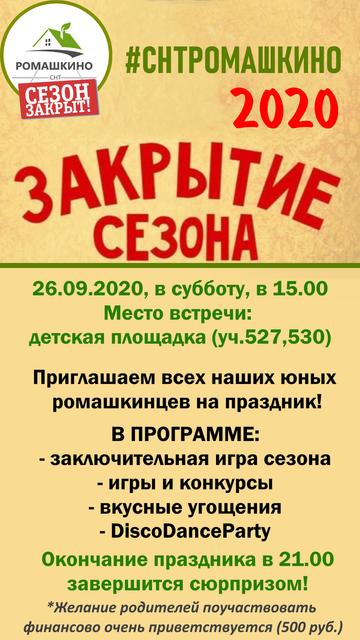 Закрытие спортивного сезона-2020 Image