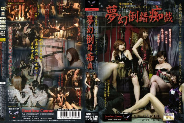 MHD-038 夢幻倒錯痴戯 QUEENSVIDEO Orgy