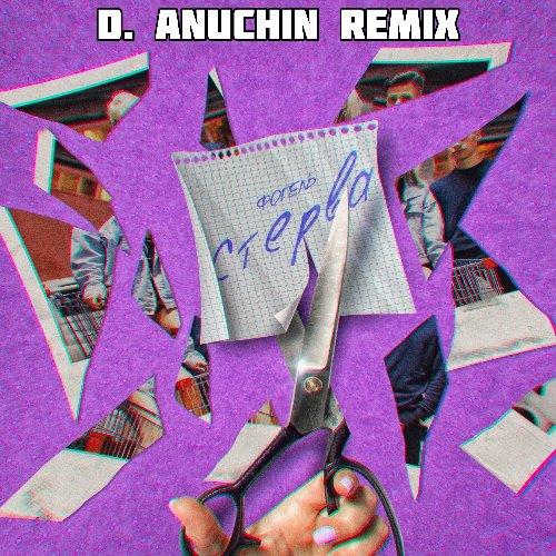 Фогель - Стерва (D. Anuchin Remix) [2020]