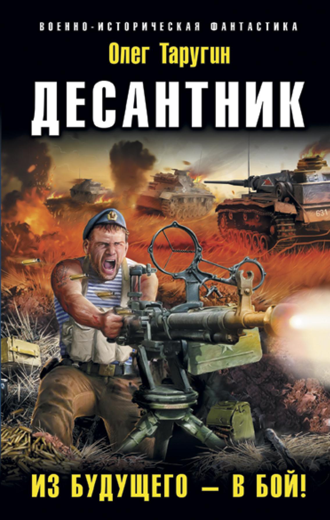 Олег Таругин «Десантник. Из будущего - в бой!»